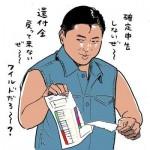THE 確定申告!!!